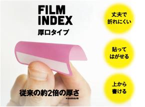 FILM INDEX 厚口タイプ