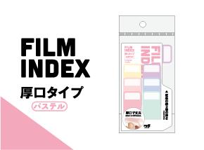 FILM INDEX 厚口タイプ パステル
